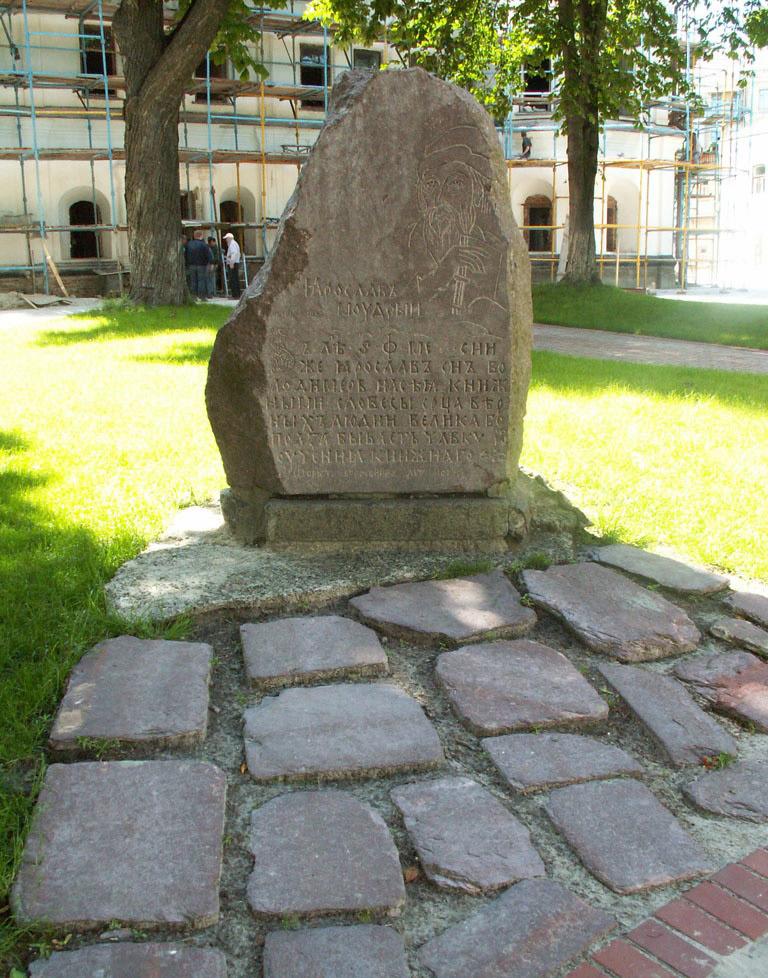 Памятный знак первая древнерусская