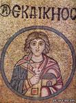 Севастийский мученик Екдикий